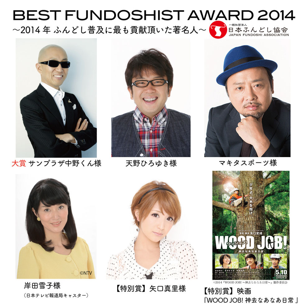 BEST FUNDOSHIST AWARD 2014