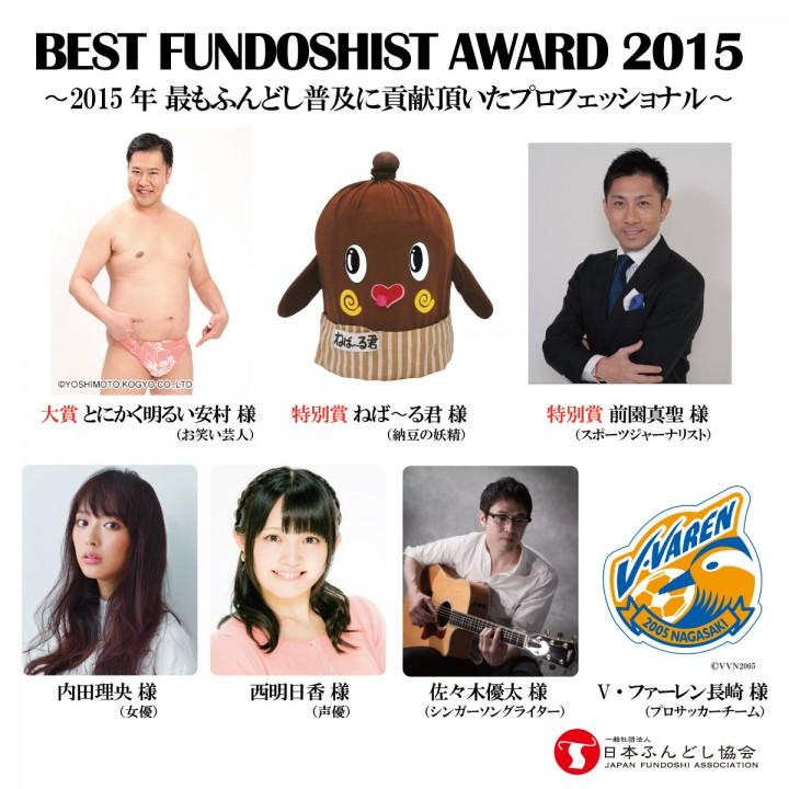ベストフンドシストアワード2015年受賞者