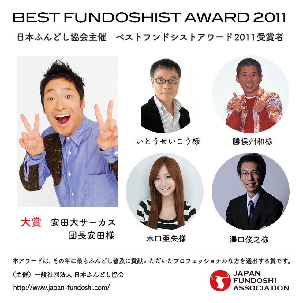 ベストフンドシストアワード2011年受賞者