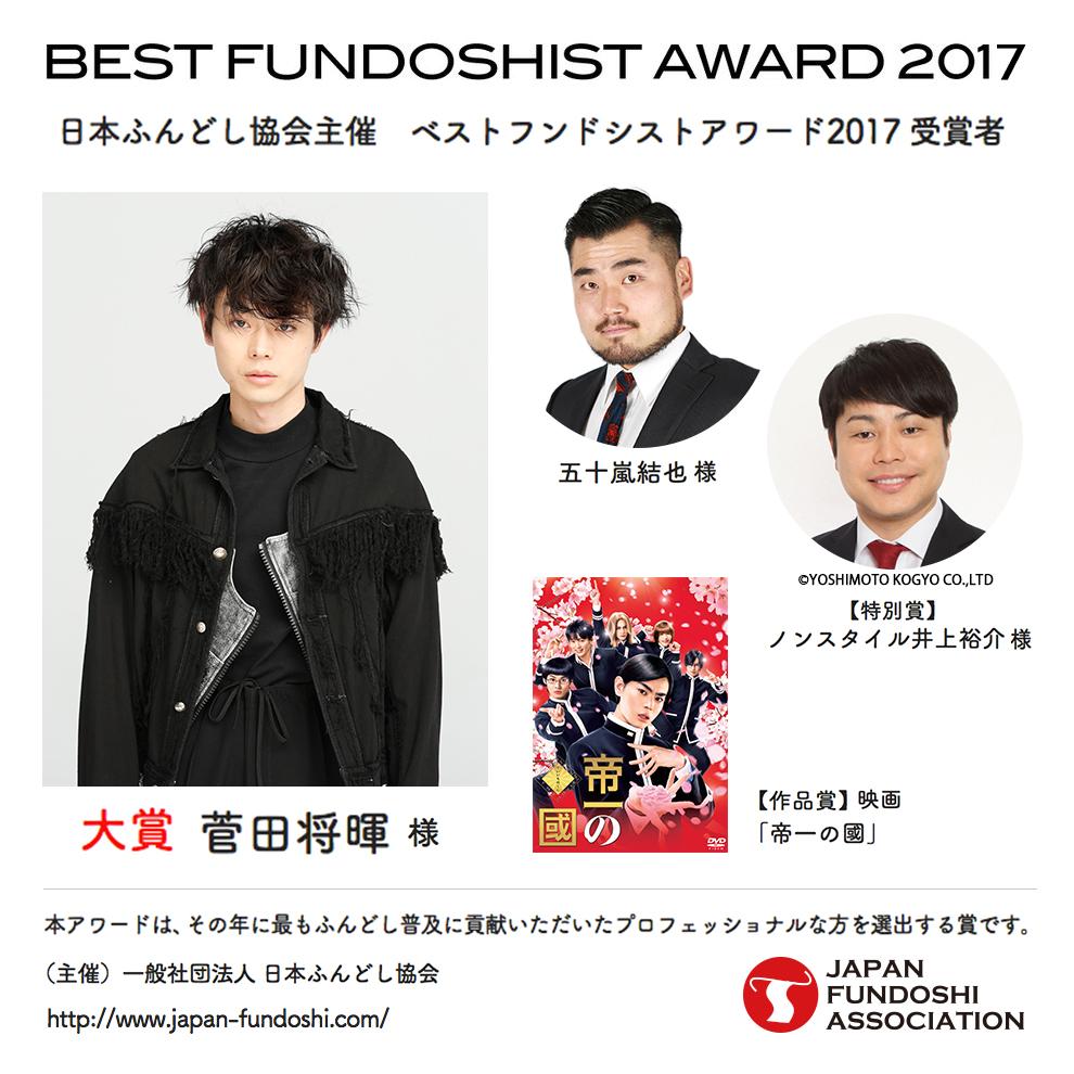 BESTFUNDOSHISTAWARD2017