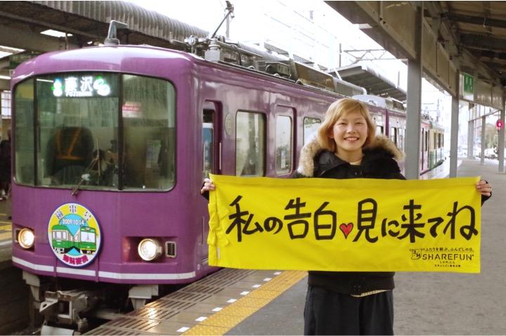 江ノ電&参加者