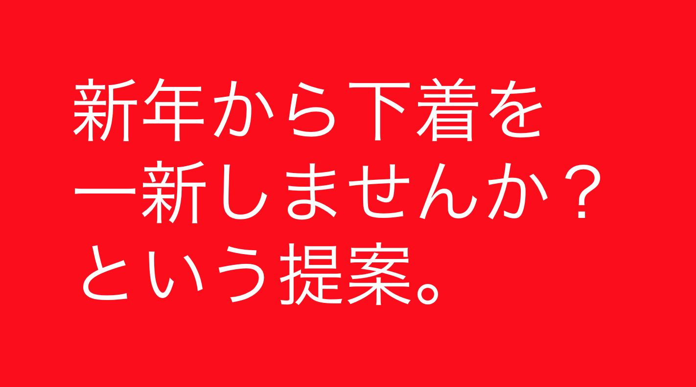 日本ふんどし協会 ふんどし下着
